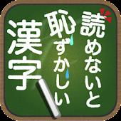 Free 読めないと恥ずかしい漢字 APK for Windows 8