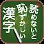 Download 読めないと恥ずかしい漢字 APK