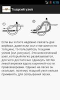 Screenshot of 38 морских узлов