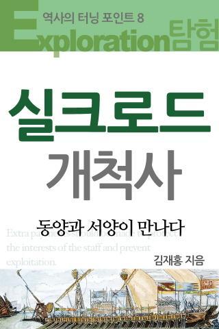 역사의 터닝포인트 실크로드 개척사