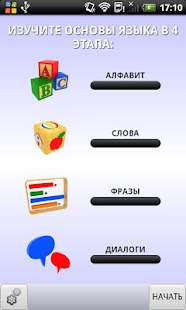 Spanish for Russian Speakers - screenshot