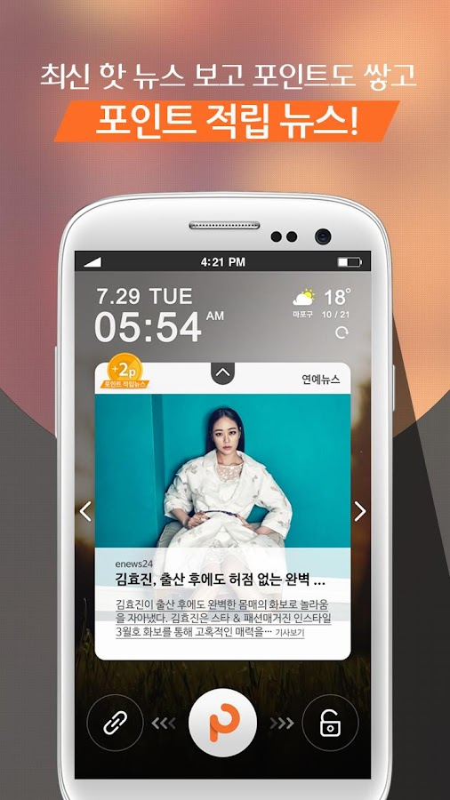 포인트 락커 (Point Locker) Screenshot 1