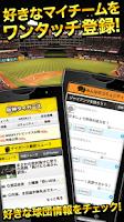 Screenshot of 週刊ベースボール速報-野球速報