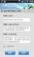 Screenshot of 天翼客运通