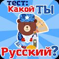 Game Насколько ты русский (тест) APK for Windows Phone