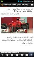 Screenshot of أخبار الرياضة Akhbar Ryadah