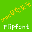 mbcChallenge Korean FlipFont icon
