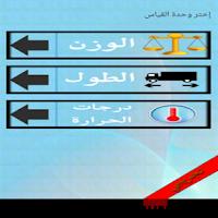 Screenshot of محول وحدات القياس