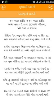 Aarti in Gujarati - screenshot