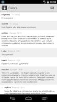 Screenshot of iGuides - Новости и гаджеты