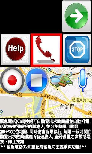 【免費醫療App】行動保鑣GPS+-APP點子