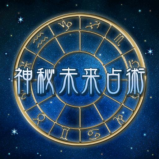 生活の神秘未来占術 LOGO-記事Game
