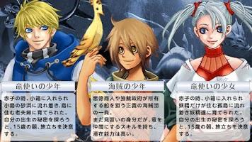 Screenshot of RPG ドラゴンタワーLEO&GEMINI - KEMCO