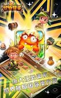 Screenshot of 怪物猎手