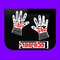קריאת כף-יד icon