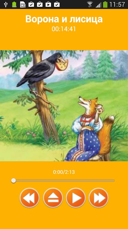 Аудио басни Крылова нате русском – Screenshot