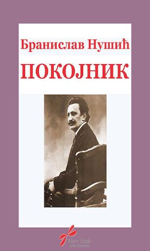 書籍必備免費app推薦|Pokojnik線上免付費app下載|3C達人阿輝的APP