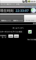 Screenshot of タイマー機内モード 節電 V0.0.04β v1