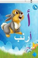 Screenshot of حديقة الحروف