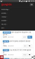Screenshot of 공부자극 공부법- 공부의신 멘토링