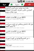 Screenshot of Syrian Revolution RSS Reader