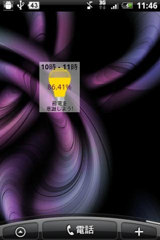 電力情報-ウィジェット対応-