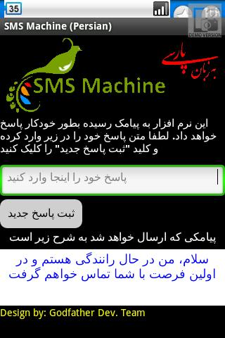 Persian SMS Machine