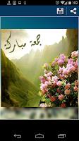 Screenshot of أجمل مسجات وصور الجمعة