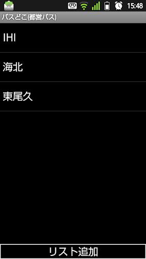バスどこ(都営バス編)