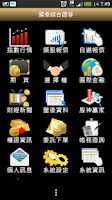 Screenshot of 國泰綜合證券-我的隨身證券