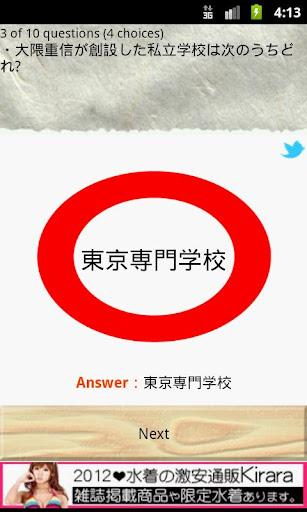 免費解謎App|大学受験日本史用語クイズ【無料】|阿達玩APP