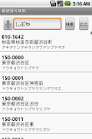 Screenshot of Japanese Postal Code