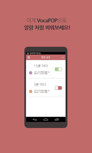 팝업 단어장 - VocaPOP - screenshot
