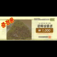 Screenshot of Free voucher