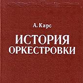 А. Карс - История оркестровки