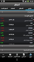 Screenshot of MubasherTrade Egypt