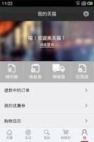 Screenshot of 天猫(淘宝商城)