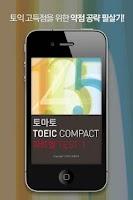 Screenshot of 토마토토익 실전 PART1(15회분)