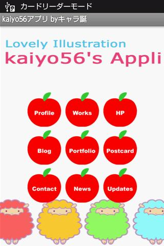 kaiyo56的Appli