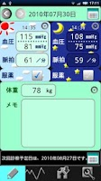 Screenshot of 血圧手帳