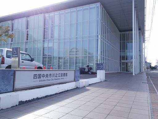 Ingress Intel四国中央市川之江図書館 Portal in Kawanoechō Ehime Japan