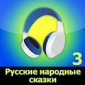 Аудиокнига: Русские сказки, №3