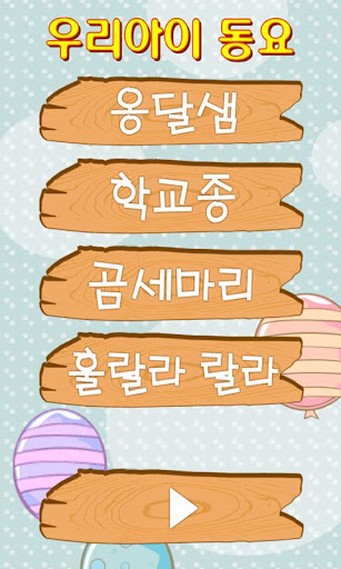 韓國兒童歌曲