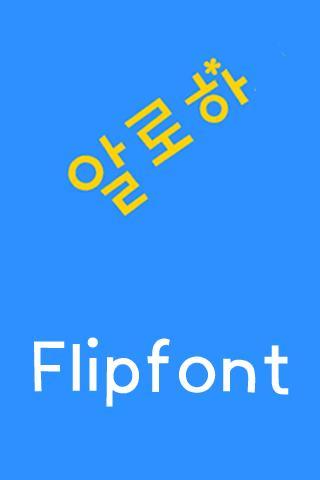 TDAloha Korean FlipFont