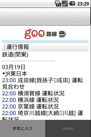 東京TrainTweets