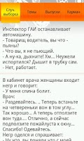 Screenshot of Анекдоты в кармане PRO