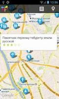 Screenshot of Путеводитель