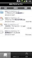 Screenshot of KDDI ファイルストレージ