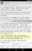Screenshot of Hiyaw Qal, Amharic Bible
