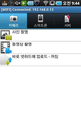 【免費媒體與影片App】LG NAS 파일매니저(Mercury)-APP點子